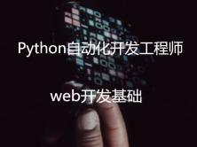 6-Python高级自动化开发工程师微职位:web开发基础(培训班课程,请勿购买)