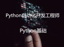 1-Python高级自动化开发工程师微职位:Python基础(培训班课程,请勿购买)
