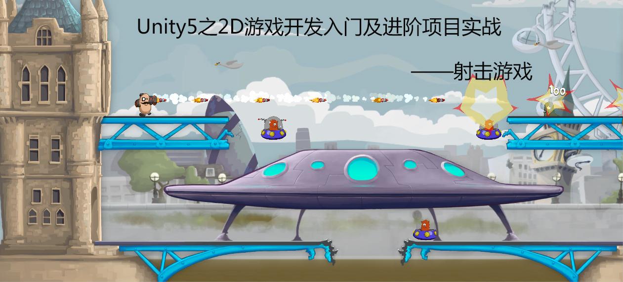Unity5之2D游戏开发入门及进阶项目实战 射击游戏视频课程