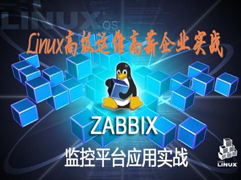 Zabbix监控平台应用实战视频课程(配置文件+模式监控+实战案例)