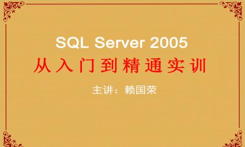 SQL Server 2005从入门到精通实训视频教程