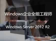Windows企业全能工程师微职位:Windows Server 2012 R2