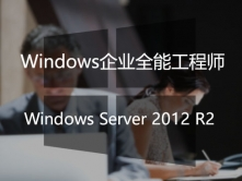 Windows企业全能工程师:Windows Server 2012 R2【培训班同步视频课程】