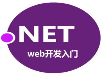 .net web开发入门系列套餐