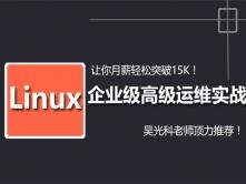 Linux企业级高级运维实战视频教程-中级篇