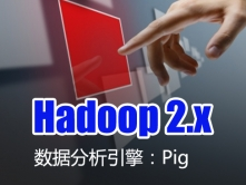 Hadoop 2.x (四) 数据分析引擎:Pig实战