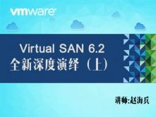 VMware VSAN 6.2 全新深度演绎视频课程(上)(入门+规划设计+部署)