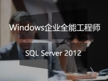 Windows全能工程师微职位- SQL Server 2012 管理