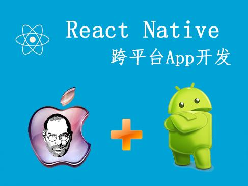 React Native跨平台App开发系列套餐