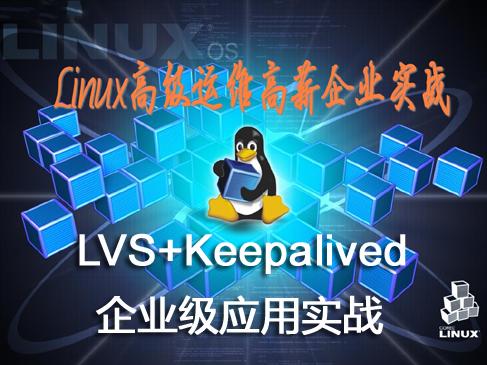 LVS+Keepalived企业级应用实战视频课程
