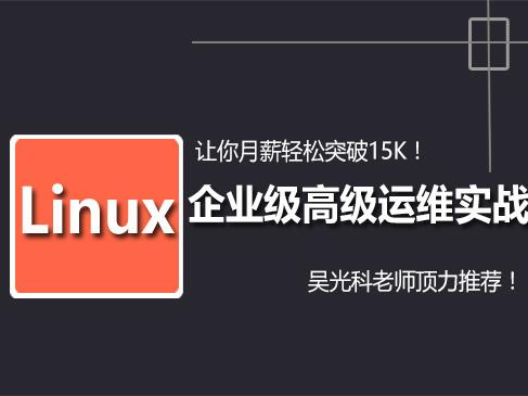 Linux企業級高級運維實戰視頻教程-高級篇
