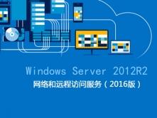 Windows Server 2012 R2 网络和远程访问服务