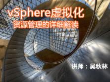 vSphere虚拟化资源管理的详细解读视频课程