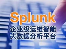 Splunk企业级运维智能&大数据分析平台新手入门视频课程