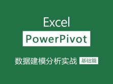 Excel PowerPivot数据建模分析实战视频课程(基础篇)