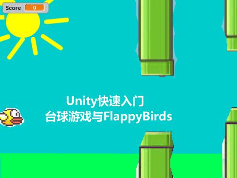 Unity快速入门系列视频课程(第1部)_台球游戏与FlappyBirds