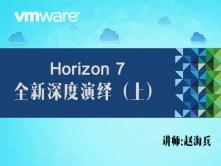 VMware Horizon 7 全新深度演绎视频课程(上)(入门+体系结构规划+安装与部署)