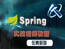 spring3.2入门到大神(备java基础、jsp、servlet,javaee精髓)