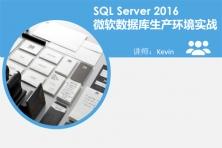 SQL Server 2016微软数据库生产环境实战视频课程