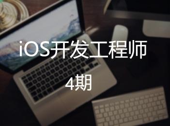 51CTO学院-关东升iOS开发-高薪就业班【4期】