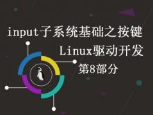 input子系统基础之按键-Linux驱动开发第8部分视频课程