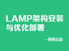 LAMP架构实战讲解视频课程-阿铭亲授