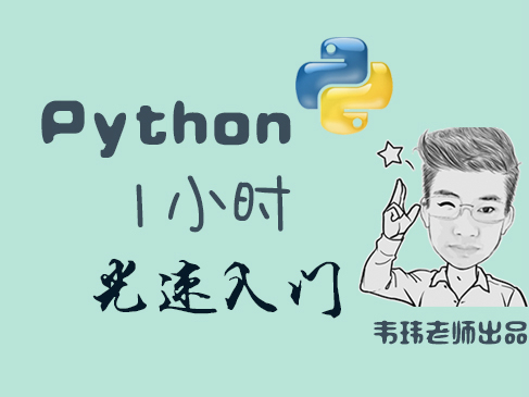 Python 1小时光速入门视频课程