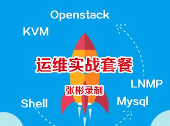 Linux运维实战专题(MySQL+Shell+Openstack+KVM)