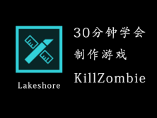Lakeshore 30分钟学会制作射击游戏视频课程
