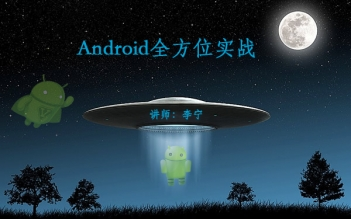 Android全方位实战系列套餐