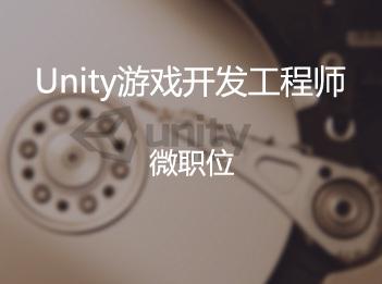 Unity游戏开发工程师微职位课程套餐(培训班课程,请勿购买)