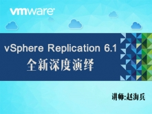 VMware vSphere Replication 6.1 全新深度演绎——虚拟机容灾保护视频课程