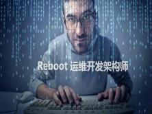 Reboot运维开发架构师(Python+正则表达式+多线程实战)视频课程(上)