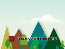 Flash CS6 交互式动画实战设计视频教程