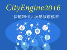 CityEngine城市设计(CE2016 快速制作真实城市大场景模型)