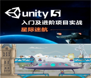 Unity5之3D及2D游戏开发项目实战系列套餐(星际迷航+射击游戏)