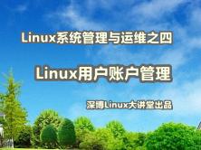 Linux用户账户和组管理视频课程