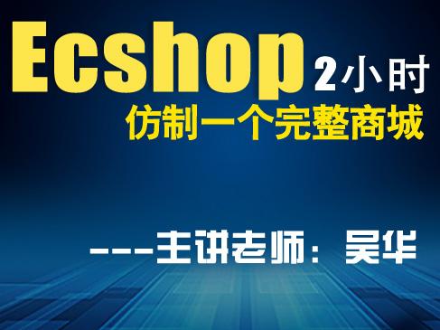 【ghost】2小时速成学会Ecshop仿站视频课程
