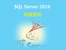 SQL Server 2016入门视频教程(高级查询)