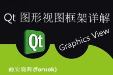 Qt图形视图框架详解视频课程