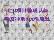 PMP项目管理认证考前冲刺一次通过视频课程