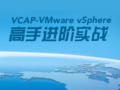VCAP-VMware vSphere高手进阶实战视频课程
