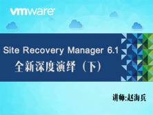 【赵海兵】VMware Site Recovery Manager 6.1 全新深度演绎(下)
