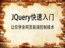 JQuery快速入门视频课程