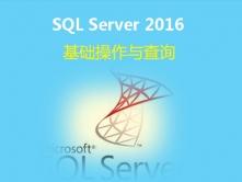 SQL Server 2016入门视频教程(基础操作与查询)