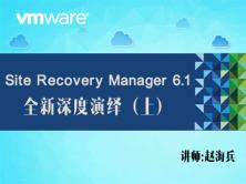 【赵海兵】VMware Site Recovery Manager 6.1 全新深度演绎(上)