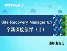VMware Site Recovery Manager 6.1 全新深度演绎之虚拟化平台站点容灾视频课程(上)