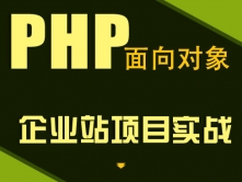PHP面向对象项目: 仿完美世界官网视频课程