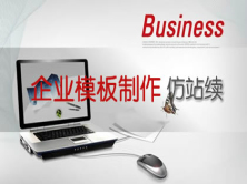 WordPress企业模板开发制作(仿站续)视频课程
