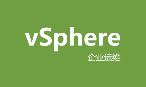 vSphere企业运维(入门到提高)学习路线图